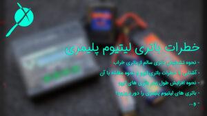 خطرات باتری لیتیوم پلیمری